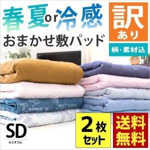訳あり品 敷きパッド セミダブル 2枚セット 春夏タイプ/冷感タイプ 洗えるパットシーツ 色柄・品質おまかせ|futon