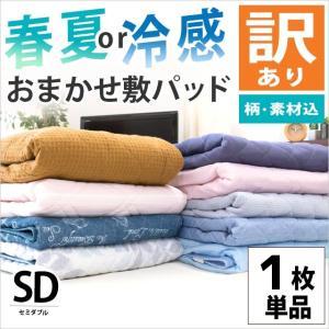 訳あり品 敷きパッド セミダブル 春夏タイプ/冷感タイプ 夏 洗えるパットシーツ 色柄・品質おまかせ|futon