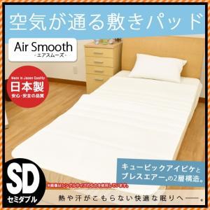 空気が通る敷きパッド セミダブル 日本製 東洋紡ブレスエアー使用 ベッドパッド ウォッシャブル|futon