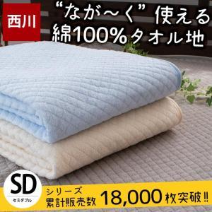 敷きパッド 敷パッド 京都西川 セミダブル 綿100%パイル タオル地 敷パッド 洗えるパットシーツ