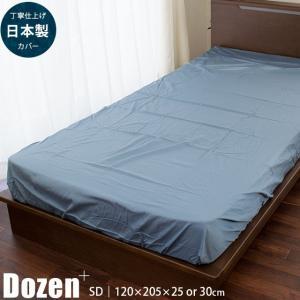 訳あり品 ボックスシーツ セミダブル マチ25cm/マチ30cm 日本製 綿100% サテン BOXシーツ ダース|futon