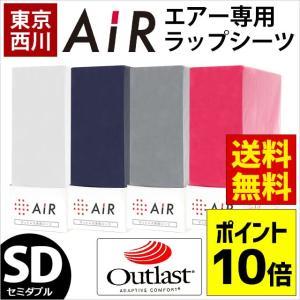 東京西川のAiR(エアー)専用ラップシーツが登場! AiR01、SIモデル、SI-Hモデルなど厚み8...