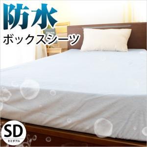 防水 ボックスシーツ セミダブル 綿100%パイル ベッド用 マットレスカバー