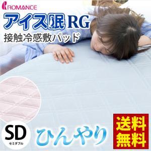 ひんやり敷きパッド セミダブル アイス眠 レギュラー 接触冷感 夏用 洗える敷パッド ロマンス 涼感マット|futon