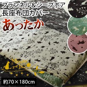 長座布団カバー 長座布団(70×180cm) ねこ柄 あったかフランネル&シープ調ボア クッションカバー
