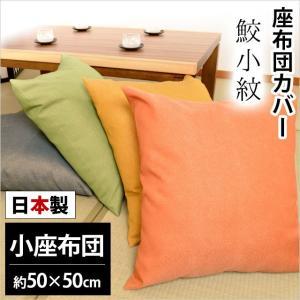 座布団カバー 小座布団(50×50cm) 日本製 鮫小紋(さめこもん) 座ぶとんカバー|futon