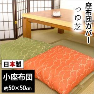 座布団カバー 小座布団(50×50cm) 日本製 ジャガード織り つゆ芝(つゆしば) 座ぶとんカバー|futon