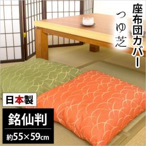 座布団カバー 銘仙判(55×59cm) 日本製 ジャガード織り つゆ芝(つゆしば) 座ぶとんカバー|futon