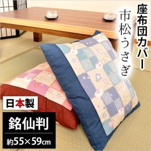 座布団カバー 銘仙判(55×59cm) 日本製 綿100% 市松うさぎ 座ぶとんカバー