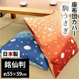 座布団カバー 銘仙判(55×59cm) 日本製 綿100% 駒うさぎ 座ぶとんカバー