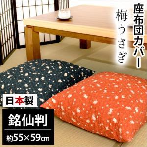 座布団カバー 銘仙判(55×59cm) 日本製 綿100% 梅うさぎ 座ぶとんカバー