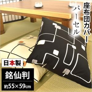 座布団カバー 銘仙判(55×59cm) 日本製 綿100% パーセル モノトーン調 座ぶとんカバー