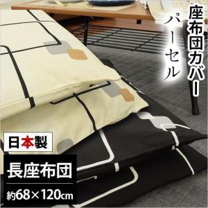 長座布団カバー 長座布団(68×120cm) 日本製 綿100% パーセル クッションカバー