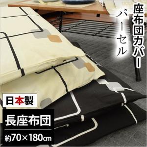 長座布団カバー 長座布団(70×180cm) 日本製 綿100% パーセル クッションカバー