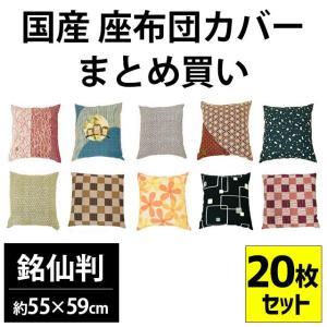 座布団カバー 20枚セット 銘仙判(55×59cm) 綿100% 日本製 業務用