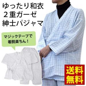 パジャマ メンズ 介護 入院 綿100%ガーゼ マジックテープ 長袖 長ズボン 紳士パジャマ Mサイズ Lサイズ|futon