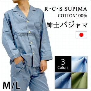 パジャマ メンズ 紳士 日本製 スーピマ綿100% 前開きパ...
