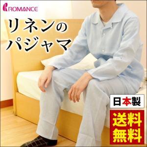 パジャマ メンズ 紳士 リネン麻100% 日本製 前開きパジ...