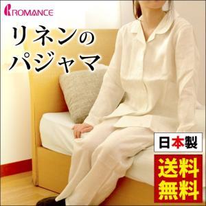 パジャマ レディース 婦人 リネン麻100% 日本製 前開きパジャマ Mサイズ/Lサイズ ロマンス小杉 RCS ルクス futon