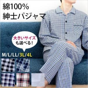 パジャマ メンズ 綿100% 長袖 長ズボン 紳士パジャマ ...