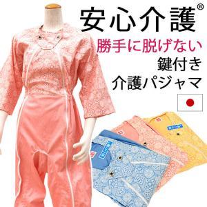 介護パジャマ 日本製 勝手に脱げない カギ付 介護用 パジャマ つなぎ (S/M/L)|futon