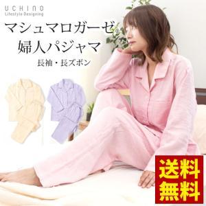 UCHINO(内野) マシュマロガーゼ レディースパジャマ ルームウェア  驚くほど軽くて、やわらか...