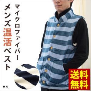 温活ベスト メンズ 着る毛布 裏ボア マイクロファイバー かいまき ルームウェア M L 紳士 男性 futon