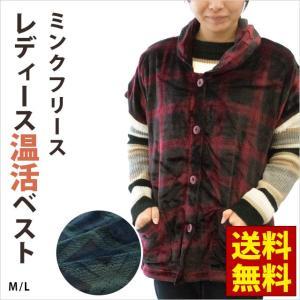 温活ベスト レディース 着る毛布 裏ボア ミンクフリース かいまき ルームウェア M L 婦人 女性 futon
