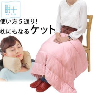 ひざ掛け 枕にもなる5WAYケット 70×120cm 眠+ 日本製 首枕 膝掛け ポンチョ|futon