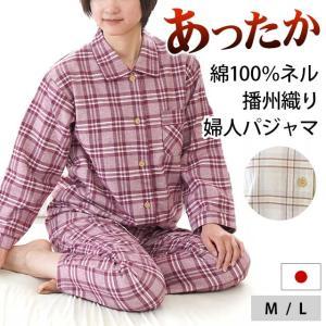 パジャマ レディース 日本製 綿100%スムースニット 長袖・長ズボン 婦人パジャマ 上下セット Mサイズ/Lサイズ futon