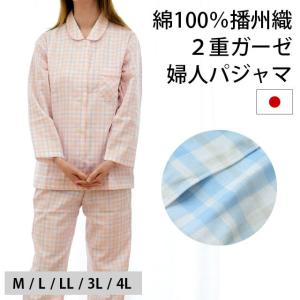 パジャマ レディース 日本製 綿100% 2重ガーゼ 長袖 ...