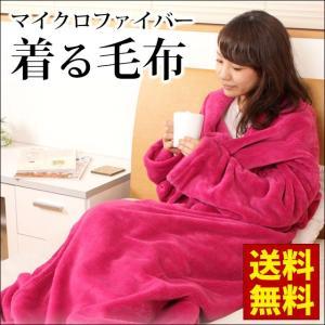 着る毛布 マイクロファイバー ロング丈 ガウンケット 無地カ...