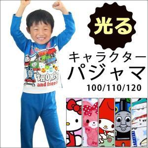 光るパジャマ 男の子 女の子 長袖 長ズボン キッズ ジュニア 子供用 100cm 110cm 120cm futon