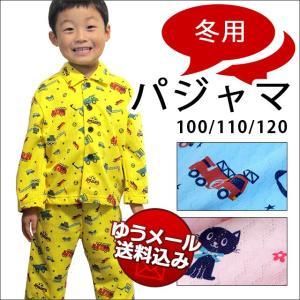 パジャマ キッズ 100/110/120 ソフトキルト 長袖...
