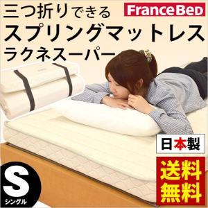 マットレス シングル 折りたたみスプリング ラクネスーパー 日本製 フランスベッド