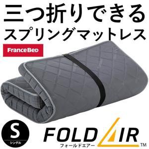 マットレス シングル 折りたたみスプリング ラクネスーパー プレミアム 日本製 フランスベッド|futon