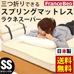 マットレス セミシングル 折りたたみスプリング ラクネスーパー 日本製 フランスベッド|futon