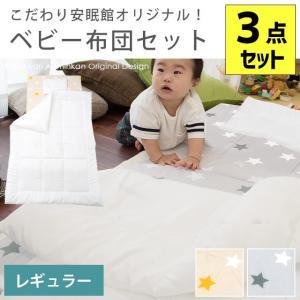ベビー布団の基本のセット、掛け布団・敷き布団・枕の3点セット。こだわり安眠館オリジナルデザインでリニ...
