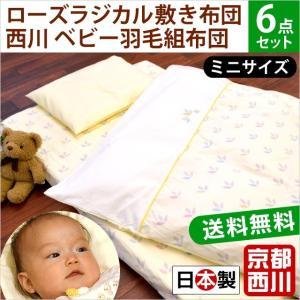 西川 ベビー布団セット ミニサイズ 日本製 羽毛布団 ローズ...
