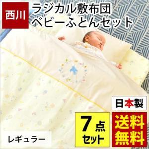 基本のベビーふとん7点セット。7点すべて安心の京都西川&日本製!  しっかり硬めで赤ちゃんの柔らかい...