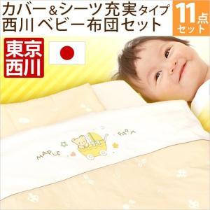 ベビー布団セット 東京西川 日本製 オールシーズン2枚合わせ 洗える布団 11点セット メープルファーム|futon