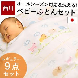 東京西川・日本製の安心品質!洗えるベビー布団セット  ゾウやライオンなどとっても可愛いアニマル柄! ...