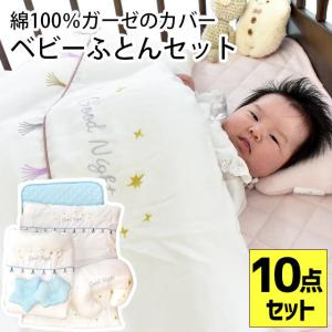 ベビー布団セット 東京西川 日本製 ベビー組布団 10点セッ...