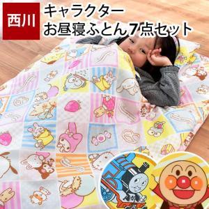 お昼寝布団セット 保育園用 アンパンマン 東京西川 キャリーバッグ付 7点 洗える ふとん 人気|futon