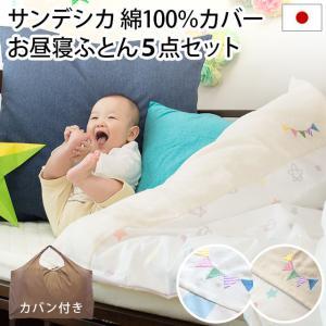 洗える お昼寝布団セット サンデシカ 日本製 バッグ付 5点セット おしゃれ|futon