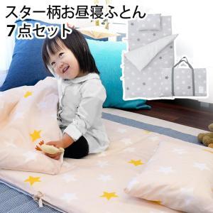 こだわり安眠館オリジナルのお星様デザイン!かわいい星柄お昼寝ふとんセット。  掛布団・枕はホコリの出...