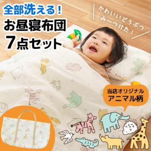 洗える お昼寝布団セット 増量タイプ バッグ付 7点セット スター柄