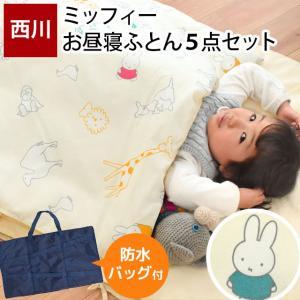 ミッフィー お昼寝布団セット バッグ付 5点セット 西川リビング|futon