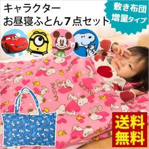 保育園用・幼稚園でのお昼寝用に、赤ちゃんのお出かけ先でのお昼寝などにも。 ディズニー・ミッキー&ミニ...