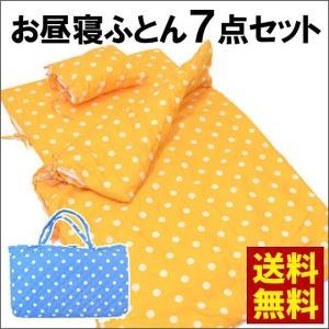 洗える お昼寝布団セット ボーダー柄/ドット柄 バッグ付 7点セット|futon